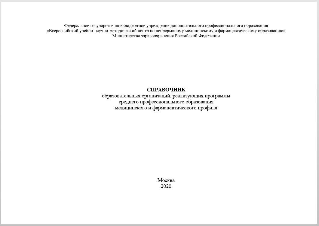 Справочник образовательных организаций СПО